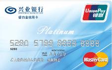 兴业银行银联睿白金IC卡